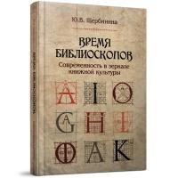Время библиоскопов: Современность в зеркале книжной культуры